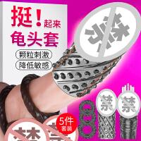 【保密发货】取悦金刚龟头套锁精环 久战束精套男用水晶狼牙套 情趣性玩具成人用品