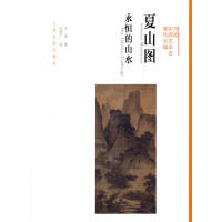 方闻中国艺术史著作全编・夏山图:永恒的山水