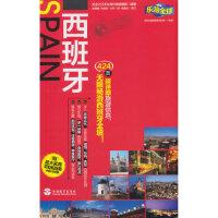 [二手旧书9成新]西班牙-乐游全球自由行,实业之日本社海外版编辑部,9787563729234,旅游教育出版社