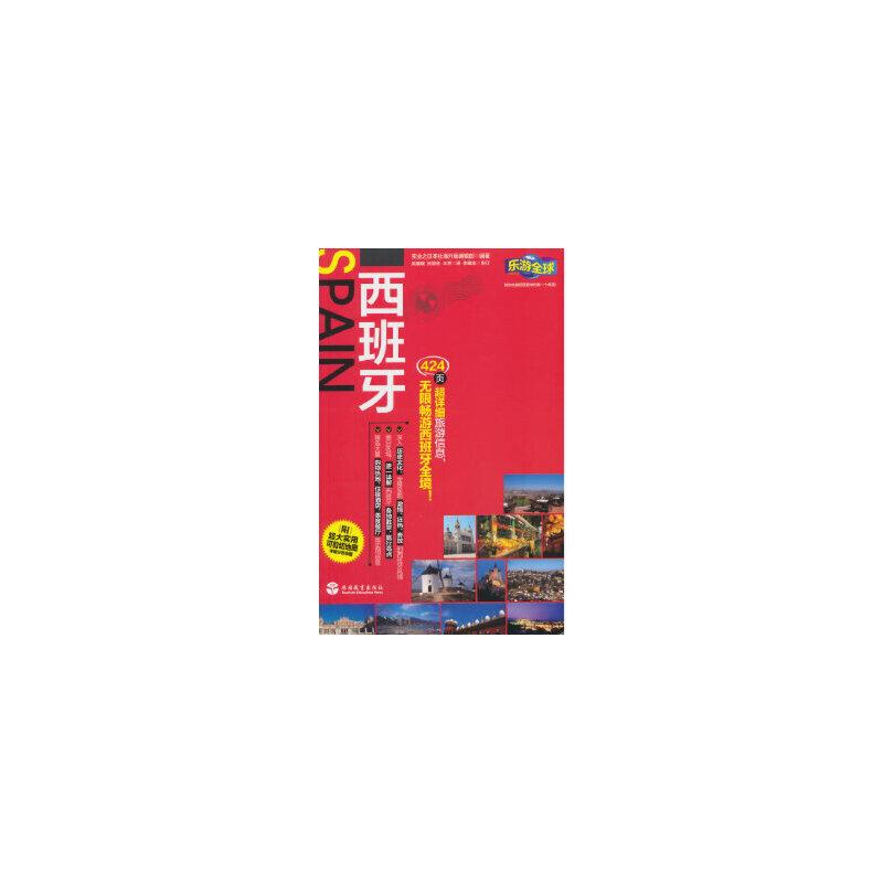 [二手旧书9成新]西班牙-乐游全球自由行,实业之日本社海外版编辑部,9787563729234,旅游教育出版社 正版书籍,可开发票,注意售价与书籍详情内定价的关系,有任何问题随时联系客服
