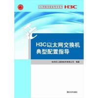H3C�W�j�W院�⒖��系列-H3C以太�W交�Q�C典型配置指�Ш贾萑A三通信技�g有限公司 清�A大�W出版社【正版】