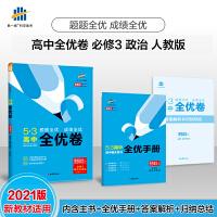 2021版53高中全优卷思想政治人教版必修3政治与法治5年高考3年模拟同步单元训练试卷