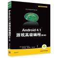 Android 4.1 游戏高级编程(第3版)(移动开发经典丛书)