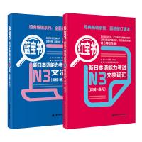 红宝书蓝宝书新日本语能力考试N3套装:文法+文字词汇(详解+练习)(套装共2册)