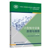 小型制冷设备原理与维修(第三版)