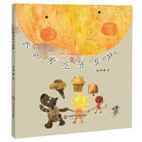 太阳爱吃冰淇淋 小恐龙波比绘本馆(适合3-6岁幼儿,全彩绘本图画书,睡前故事,亲子阅读,精装)