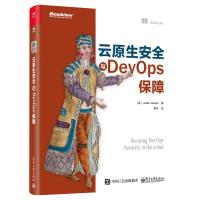 现货正版 云原生安全与DevOps保障 DevOps实践指南书籍 基础设施运维 云原生服务安全保障Web攻击防范权限验证