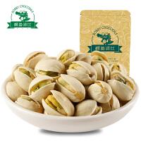 鳄鱼波比_开心果 坚果炒货干果零食特产原味90gx2袋原味
