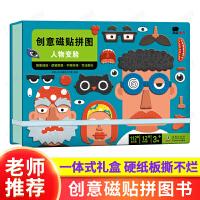 【抢购包邮】邦臣小红花 宝宝的第一套拼图游戏书 3到6岁益智玩具卡片男孩 幼儿提高孩子专注力注意训练书籍4-5岁儿童逻辑思维全脑智力开发大脑