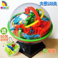 3d立体迷宫球益智玩具成人魔幻智力球大号100关299关走珠儿童礼物