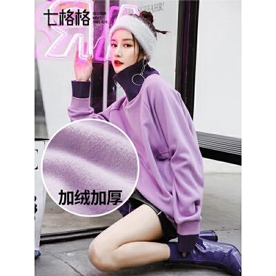 七格格加绒加厚卫衣女秋装新款长袖韩版宽松高领紫色港风上衣