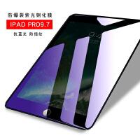 苹果平板iPad Pro10.5钢化膜护眼蓝光pro9.7贴膜防爆 iPad Pro9.7-紫光钢化膜