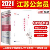 中公教育2021江苏公务员考试轻松学系列:金题精练(申论+行测)+申论的本质+行测的规律 共8册