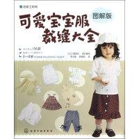 我的手工时间--可爱宝宝服裁缝大全(日本原版引进!详细图解和尺寸说明,超多款式!)