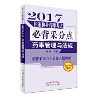 药事管理与法规――2017年必背采分点
