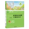 孤独的小螃蟹·大象的耳朵(国家统编语文教科书·名著阅读力养成丛书)