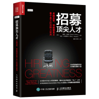 招募*人才 卓越高管创新精英及骨干员工的招聘与留用 招聘经理工作人员参考书 招聘人力资源管理书籍 HR书籍
