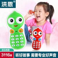 洪恩故事机婴幼 儿童玩具HS10 绿色8G益智玩具可充电早教机 宝宝睡前故事0-3岁