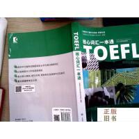 【二手旧书9成新】TOEFL核心词汇一本通