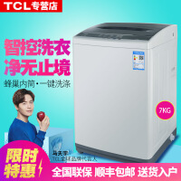 TCL7公斤全自动家用波轮洗衣机蜂巢内筒门店同款 XQB70-101