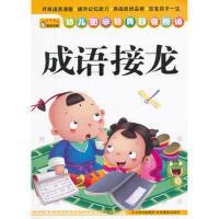 正版幼儿国学经典日有所诵―成语接龙儿童早教训练书籍亲子学前