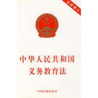 中华人民共和国义务教育法(2006修订) 本社 9787802264212