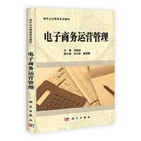 【正版二手书9成新左右】电子商务运营管理 邓顺国 科学出版社有限责任公司
