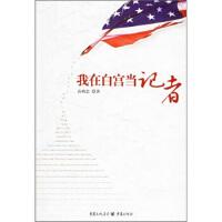 【二手书8成新】我在白宫当记者 袁炳忠 9787536678699