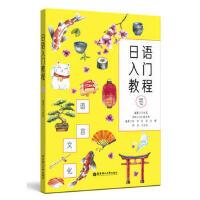【旧书二手书8成新】日语入门教程(附赠下载) 文钟莲 9787562848806 华东理工大学出版社【正版现货速发】