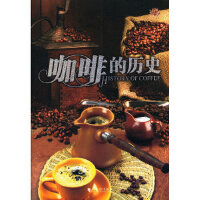 [二手旧书9成新]咖啡的历史(13种世界经典咖啡),郑万春著,哈尔滨出版社, 9787806998434