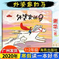外婆家的马 2020年寒假读一本好书 外婆家的马 1-2年级课内外阅读 9787535077738海燕出版社