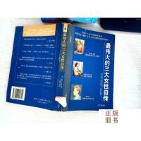 【二手旧书9成新】最伟大的三大女性自传