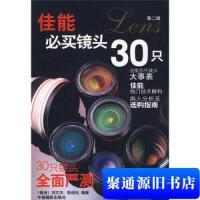 【旧书二手书9成新】佳能必买镜头30只 /彭绍伦、刘文杰 著 中国摄影出版社