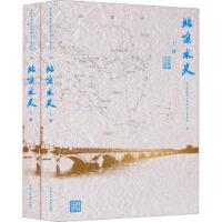 【二手书8成新】北京水史(套装上下册 北京市政协文史和学习委员会 中国水利水电出版社