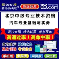 2020年北京初、中级专业技术资格考试(汽车专业基础与实务)易考宝典仿真题库/非教材图书用书/软件 (ID:5973)