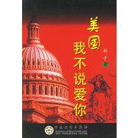 【旧书二手书8新正版】 美国我不说爱你 柏子  9787530639856 百花文艺出版社