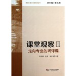 课堂观察(Ⅱ走向专业的听评课)/课程实施与学校革新丛书