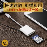 TYPE-C转SD内存卡读卡器相机套件安卓手机6小米4c5华为p9P10乐视转接器OTG转换器头2扩 Type-C转S