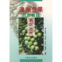 【二手旧书9成新】 澳洲坚果优质高效栽培技术 陆超忠 中国农业出版社 9787109064218