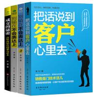 别输在不会表达上 书籍畅销书排行榜 口才训练与沟通技巧职场好好说话技巧的书 市场营销学销售心理学情商语言沟通技巧的书籍