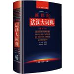 《新世纪法汉大词典》(缩印本)――一部语言与百科相结合的综合性大型法汉词典,是法语学习者、研究者和翻译工作者的理想工具书