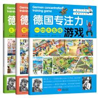 德国专注力游戏(全3册)