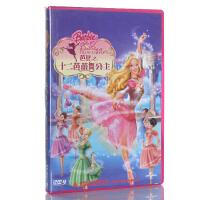芭比公主系列动画片:芭比之十二芭蕾舞公主 盒装DVD9 中英文