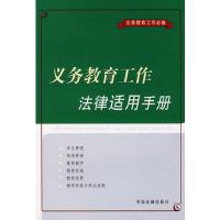 【二手书8成新】义务教育工作法律适用手册 中国法制出版社 中国法制出版社