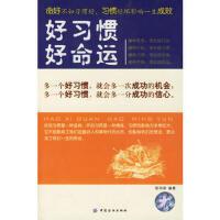【二手书8成新】好习惯好命运 彭玮歆著 中国纺织出版社
