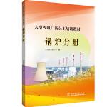 大型火电厂新员工培训教材  锅炉分册