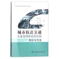 城市轨道交通大客流风险动态控制理论与方法 9787114126925