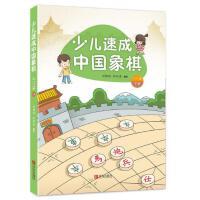 少儿速成中国象棋・入门篇 下册