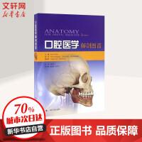 口腔医学解剖图谱 (美)埃里克・贝克(Eric W.Baker) 主编;郑家伟 主译