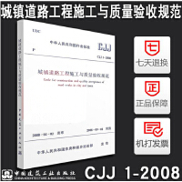 【正版防伪】CJJ1-2008城镇道路工程施工与质量验收规范
